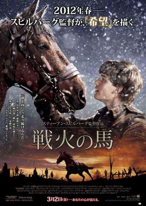 warhorse_poster.jpg