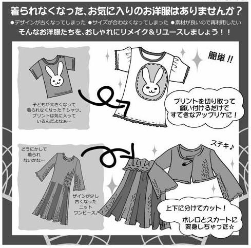 簡単!!エコ!おしゃれなママの【リメイク&リユース】ワークショップ