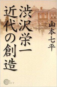 渋沢栄一「近代の創造」