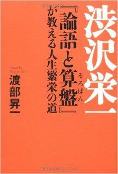 渋沢栄一「論語と算盤」
