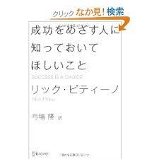 リック・ピティーノ氏の本