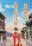 本-美輪明宏3