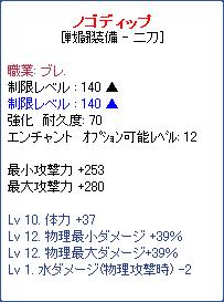 3OPノゴ