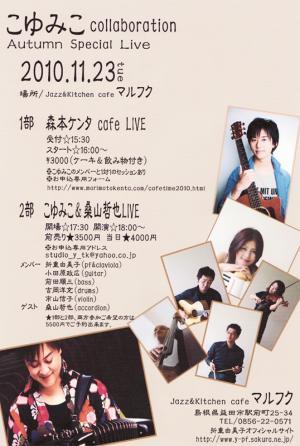 こゆみこ 2010.11.23