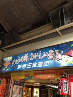 1203新梅田食道街