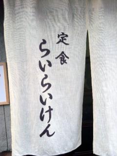 1207暖簾