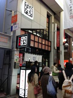 0112明石焼店