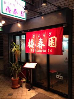 0112梅春園店