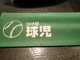 0115箸袋