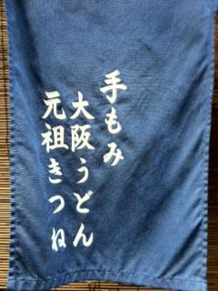 0116暖簾