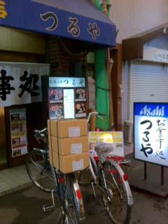 0225自転車
