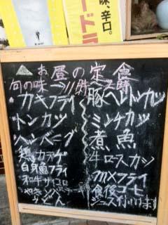 0321黒板