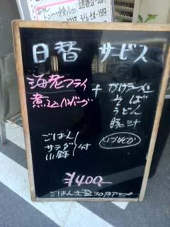 0325黒板