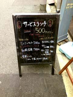 0403黒板