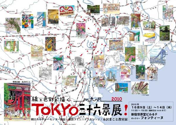 2010_T36_Poster_A1.jpg
