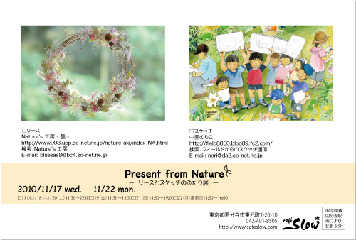 DM_Present_from_Nature.jpg