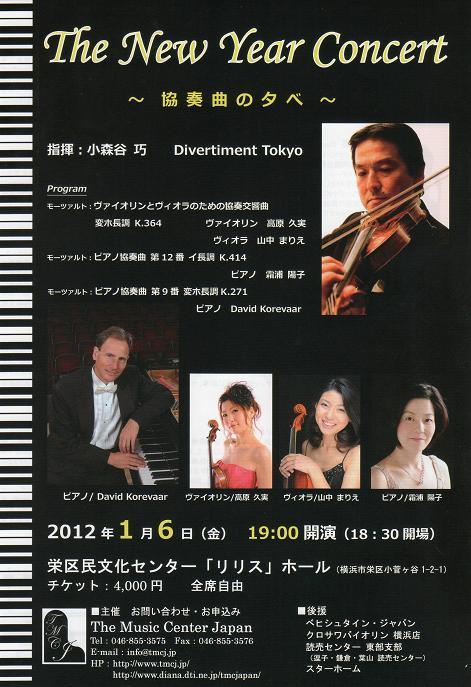 20120106-concert.jpg