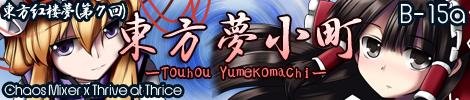 yumekomachi_bn.png