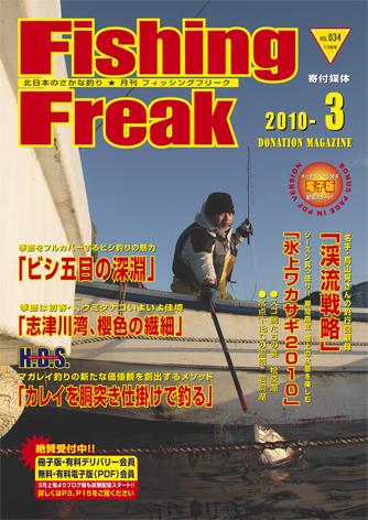 FF_034表紙
