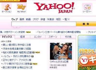 yahoo_top.jpg