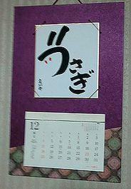 書カレンダー