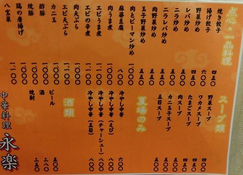 s-永楽メニューCIMG9386