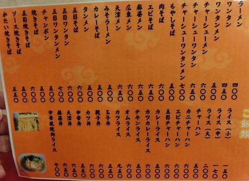 s-永楽メニュー2CIMG9387