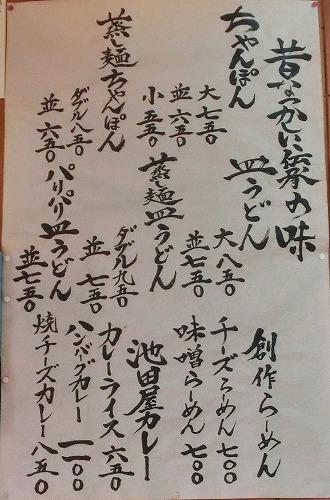 s-池田屋メニューCIMG9553