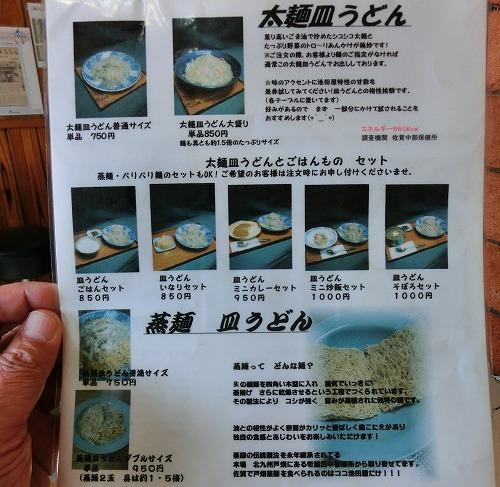 s-池田屋メニュー23CIMG9556