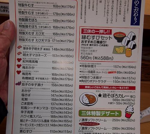 s-三休メニュー2P1191154