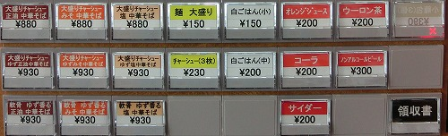 s-十吉メニュー2CIMG9683改2