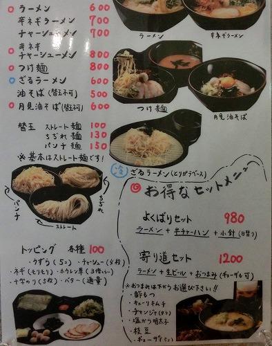 s-恭やメニューCIMG9715
