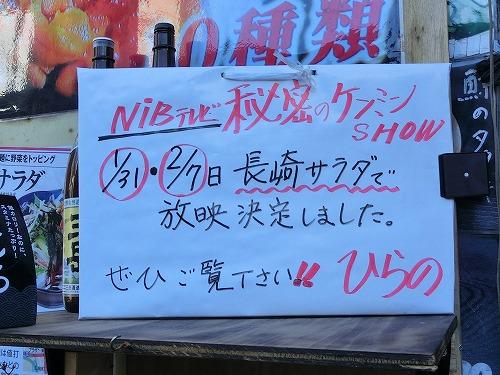 s-ひらのケンミンCIMG9744