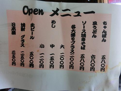 s-ちゃんぽんメニューCIMG9793