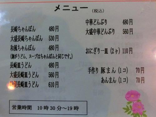 s-ピッグメニューCIMG9830