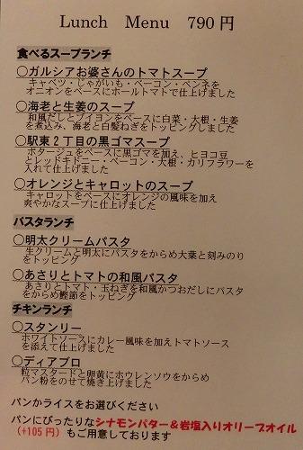 s-百菜房メニュー詳細CIMG9954