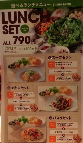 s-百菜房メニューCIMG9955