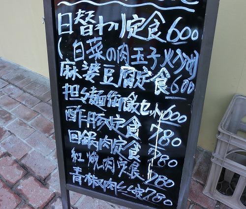 s-郷味メニューCIMG0038