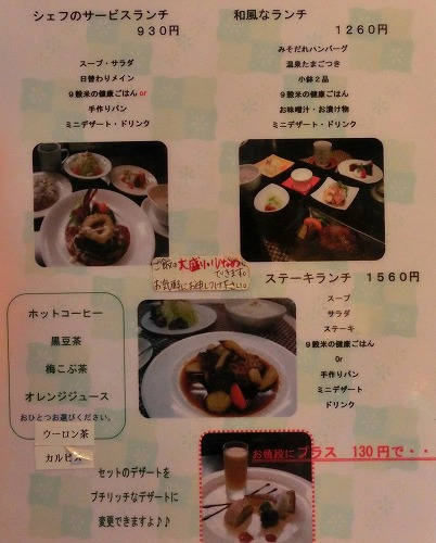 s-空ランチメニュー2CIMG0088