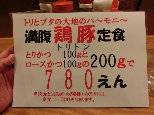 s-ぎおん亭メニューCIMG0120