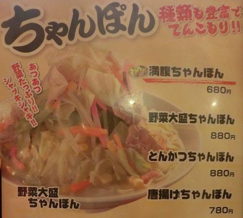 s-ぎおん亭メニュー5CIMG0123