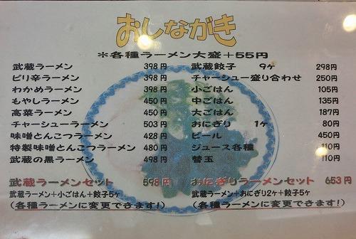 s-武蔵メニューCIMG9998 (2)