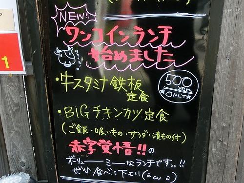 s-結いのかけ橋外メニューCIMG0052