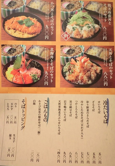 s-高田屋メニュー2CIMG0077