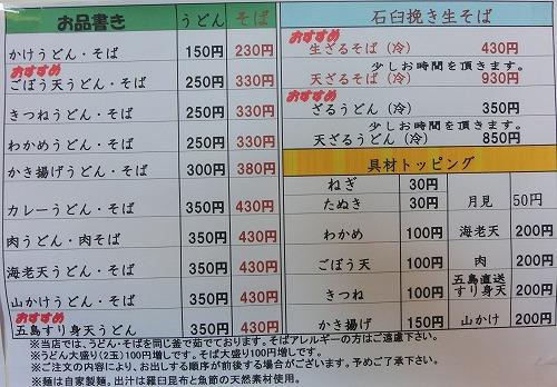 s-すみメニュー2CIMG0090