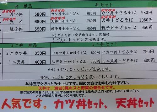 s-すみメニューCIMG0089