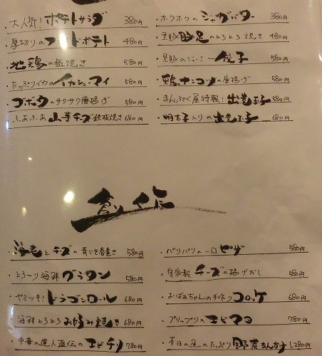 s-まんぷくメニュー夜CIMG0105
