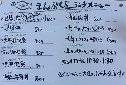 s-まんぷくメニューCIMG0102