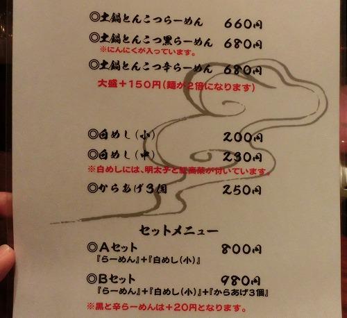 s-土鍋メニューCIMG0120