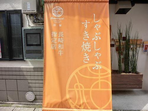 s-桜蘭外見2CIMG0154